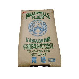 【送料無料】強力粉 パン用粉 【平和製粉】青鳩 小麦粉 国内製造 25kg 業務用 大容量 手作り パン用小麦粉【箱で梱包】