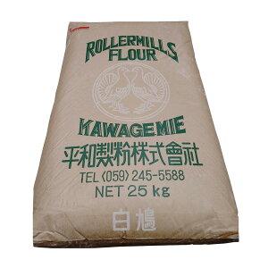 【送料無料】薄力粉 菓子用粉 【平和製粉】白鳩 小麦粉 国内製造 25kg 業務用 大容量 手作り 菓子用小麦粉【箱で梱包】