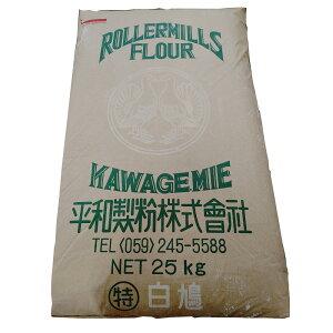 【送料無料】中力粉 うどん用粉 【平和製粉】 白鳩(特) 小麦粉 国内製造 25kg 業務用 大容量 手作り うどん用小麦粉【箱で梱包】