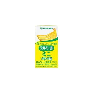 テルミールミニ(バナナ味)125ml×24個 TM-B1601224