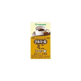 テルミールミニ(コーヒー味)125ml×24個 TM-C1601224