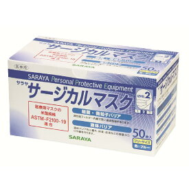 サラヤ サージカルマスク (LEVEL2)50094 50枚×6箱セット フリーサイズ ブルー