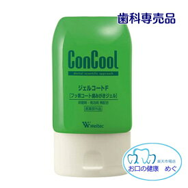 コンクール ジェルコートF 90g 1本 フッ素コート 歯磨きジェル 虫歯予防 フッ素950ppm 研磨材 無配合