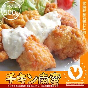宮崎名物 チキン南蛮(ムネ肉)500gたっぷり4〜5人前[ミニナゲット] 冷凍