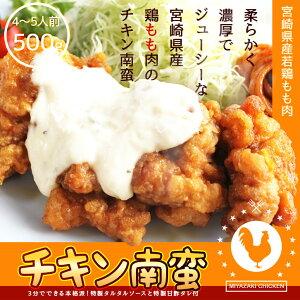 宮崎名物 チキン南蛮(もも肉)500gたっぷり4〜5人前 [ミニナゲット] 冷凍