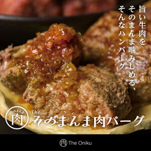 ポイント10倍 プロが認める牛100%ポーションハンバーグ そのまんま肉バーグ 180g×3個 The Oniku ザ・お肉 冷凍食品 おかず 珍味のお試し・おためしに 簡易包装 訳あり ビールのお供に お取り