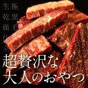 おつまみ半生極ステーキ 黒毛和牛A5使用 ドライド・ビーフ・ステーキ 100g The Oniku [ ザ・お肉 ]