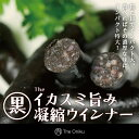濃厚 イカスミ旨み凝縮ウインナー 5本入り180g The Oniku [ ザ・お肉 ]