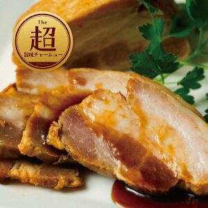 昔懐かしい醤油ダレで作った 超旨味チャーシュー(焼豚/叉焼) 200g 冷凍食品 おかず The Oniku ザ・お肉 珍味のお試し・おためしに 簡易包装 訳あり ビールのお供に お取り寄せグルメ 食品 グル