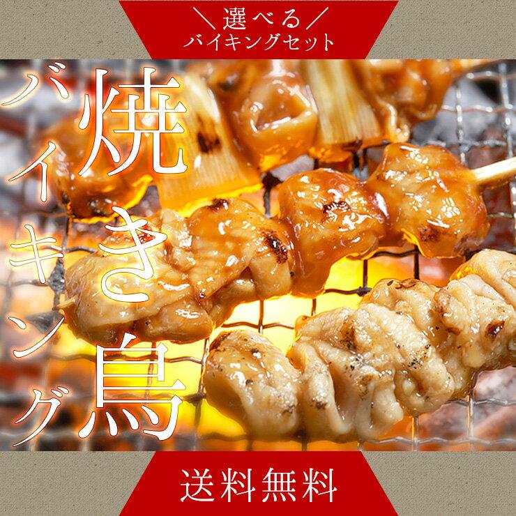 焼き鳥バイキング100本セット バーベキュー応援!九州産若鶏使用 冷凍 p