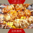 【送料無料】バーベキュー応援!九州産若鶏使用 焼き鳥バイキング100本セット【冷凍】【焼き鳥/焼鳥/やきとり/冷凍/ヤ…