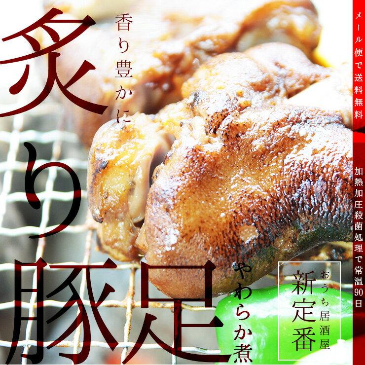 おつまみ とろとろとんそくのしょうゆ煮込み 半割り×3セット 1000円 ポッキリ 豚足