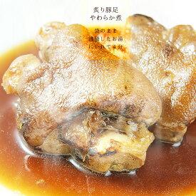 ポイント消化 送料無料 おつまみ とろとろとんそくのしょうゆ煮込み 半割り×3セット 豚足 食品 お試し 人気には 訳あり 食品 お取り寄せ グルメ お取り寄せグルメ 肉 絶品 珍味