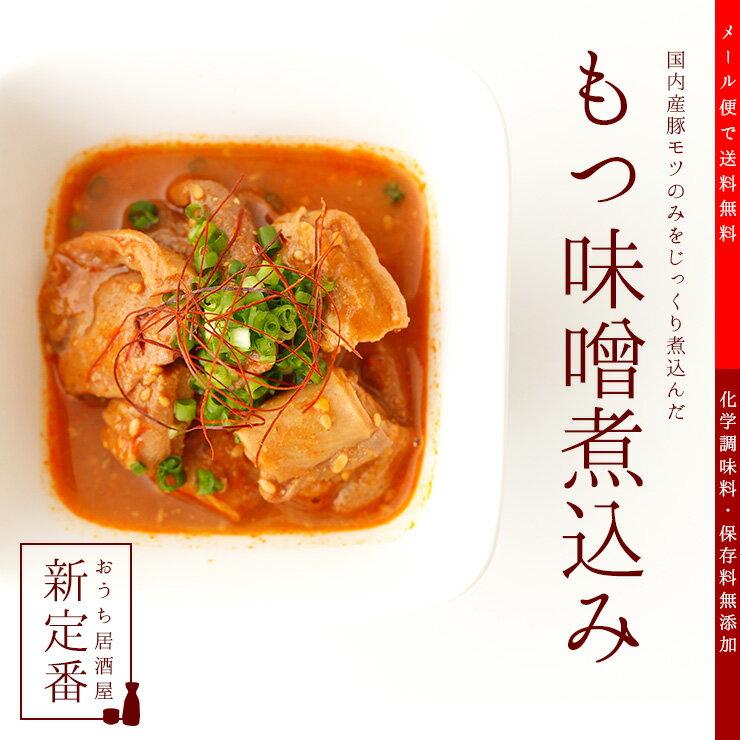 おつまみ 国産もつ煮込み150g×3 味噌煮込み 九州産 味噌味