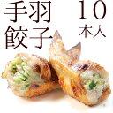 手羽先餃子 10本入(約550g) 手羽餃子 冷凍