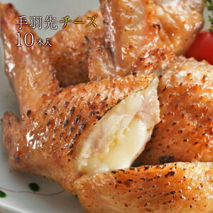 手羽先チーズ(手羽チーズ/てばちーず/手羽先ちーず) 10本入 冷凍食品 おかず食品 おかず 骨付き肉 業務用 人気 唐揚げ 惣菜 バーベキュー チキン 鶏肉 お試し 鍋にも お取り寄せグルメ 送料無
