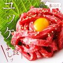 【ユッケ】宮崎県産 パイン牛(黒毛和牛) ユッケ 生食用 ユッケ丼にもオススメ 牛刺し、ユッケもご用意しております 冷凍