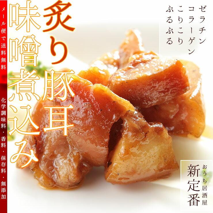 おつまみ 国産 豚耳味噌煮込み 100g×2