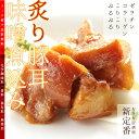 【送料無料】国産 炙り豚耳味噌煮込み 100g 新鮮な豚耳(ミミガー)を自慢の自家製味噌じっくり煮込み炙りました。