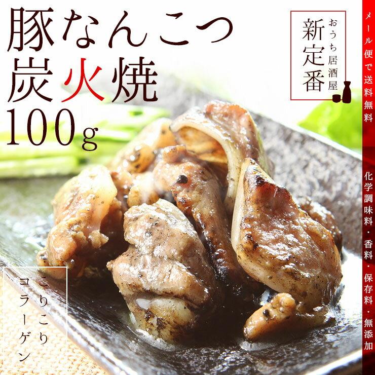 おつまみ 宮崎名物 豚なんこつの炭火焼 100g×2セット