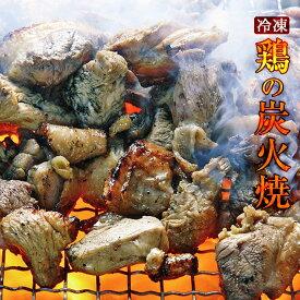 肉のおつまみ 宮崎名物焼き鳥 送料無料 鶏の炭火焼き(炭火焼/鳥の炭火焼き/鳥の炭火焼/炭焼き/炭火焼き鳥)100g×12 冷凍 食品 簡易包装 訳あり