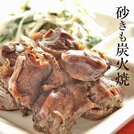 ポイント消化 送料無料 おつまみ 焼き鳥 宮崎名物 砂肝の炭火焼 100g 食品