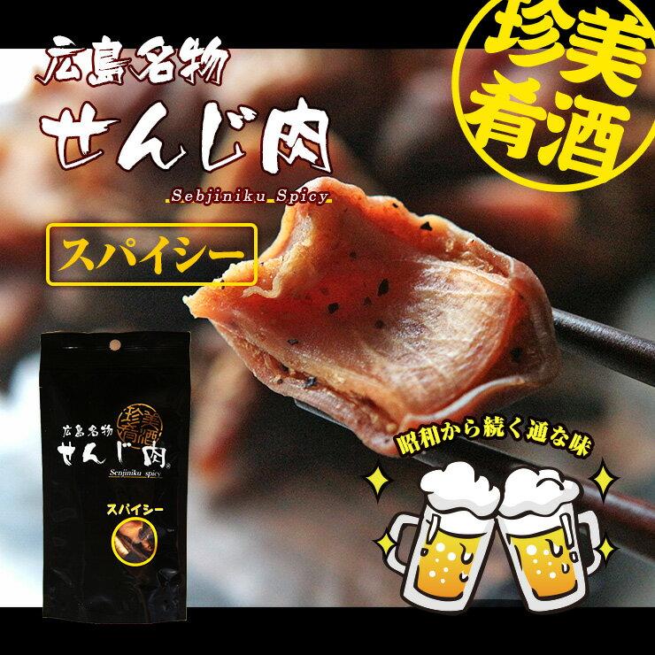 広島名物 スパイシーせんじ肉 70g×2 送料無料