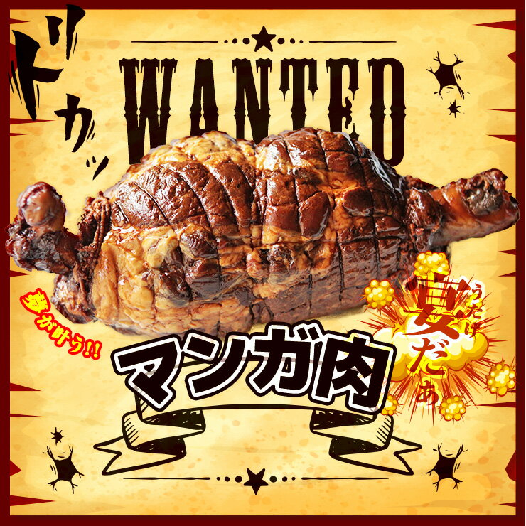 マンガ肉 大 憧れの骨付き肉!アニメ・漫画のあの肉を再現。安心の国産豚肉650g使用。3〜6人前 クリスマスパーティーにオススメ 冷凍