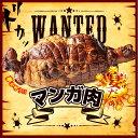 マンガ肉(まんが肉) 大 憧れの骨付き肉!アニメ・漫画のあの肉を再現 安心の国産 豚肉 ポーク650g使用。大人3〜6人前 …
