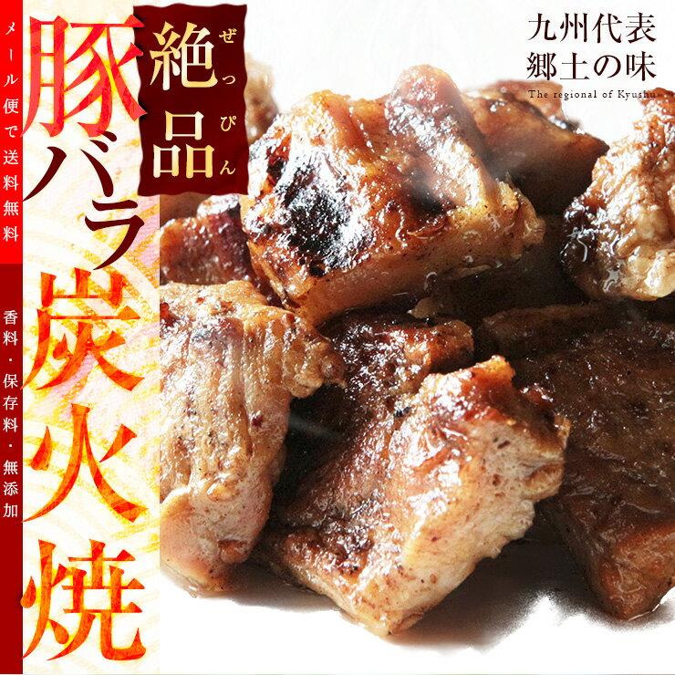 おつまみ ぜっぴん豚バラ炭火焼 100g×2 焼き豚