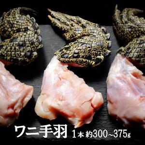 ワニ肉 ワニの手羽 クロコダイルハンド クロコダイル爪 鰐肉 爪付き1本 約300-375g オーストラリア産 冷凍 バーベキュー ホームパーティー サプライズ インパクト インスタ映え グッズ ネタ 食