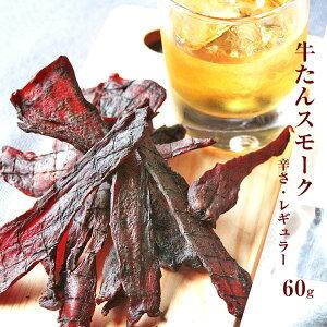 おつまみ 牛タンジャーキー 牛たんスモーク(辛さ・レギュラー)60g