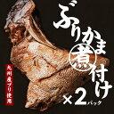 おつまみ ぶりかま 煮付け 1切×2パック 九州産鰤使用 送料無料