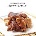 ホルモンのおつまみ 揚げホルモンミックス 75g×2 広島ではせんじがら(せんじ肉)と呼ばれるつまみに最適な絶品グルメ…