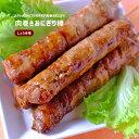 肉巻きおにぎり棒 肉巻きおにぎり串 バーベキュー 肉 セット 焼肉セット メガ盛り BBQ 家 業務用 100g×50本 醤油味 …