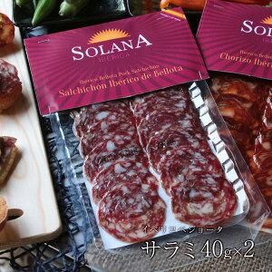 Solana Iberica イベリコ豚生ハム仕立て ハモン イベリコ ベジョータ サラミ40g×2 送料無料 肉のおつまみ 食品 常温保存も可能 珍味のお試し・おためしに 簡易包装 訳あり ビールのお供に お取