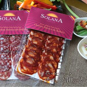 Solana Iberica イベリコ豚生ハム仕立て ハモン イベリコ ベジョータ チョリソ 40g×2 送料無料 肉のおつまみ 食品 常温保存も可能 珍味のお試し・おためしに 簡易包装 訳あり ビールのお供に お