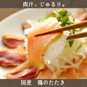 新鮮な宮崎県産鶏ならでは!宮崎県産鶏鶏のたたきモモムネセット100g【化学調味料無添加】【冷凍】【宮崎県産】