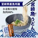 【送料無料】 お魚のうどん 宮崎魚うどん 220g 宮崎県産魚肉麺(だし付き)