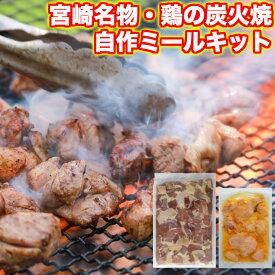 バーベキューセット(bbq/BBQ) キャンプ飯 bbq 食材 セット 肉 焼き鳥 鶏の炭火焼き(鳥の炭火焼き/炭火焼き鳥/焼鳥)を作る1kgセット (やきとり/焼鳥/国産焼鳥 /ヤキトリ) 国産 送料無料 冷凍 焼肉 食品 鶏肉 チキン ミールキット コロナ 応援