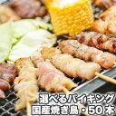 焼き鳥 冷凍(やきとり/焼鳥/国産焼鳥/ヤキトリ/焼とん/串焼き/やき鳥/焼鶏) 国産 バーベキューセット(bbq/BBQ用) 焼肉…