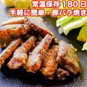 お肉のおつまみ 訳あり 豚バラ炭火焼(ぶたばら/焼き豚/ブタバラ/炭火焼き) 100g×2 セット レトルト食品 常温保存 ス…
