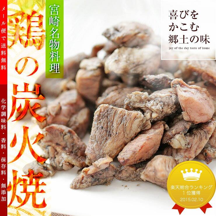 おつまみ 焼き鳥 宮崎名物 鶏の炭火焼100g×3セット 1000円 ポッキリ