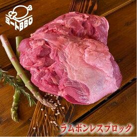 ラムボンレスブロック 約2kg/バーベキュー BBQ キャンプ パーティー ラム肉 もも肉 赤身 羊肉 ブロック肉 冷凍 焼肉 やきにく かたまり肉 塊肉 大ボリューム ラムブロック