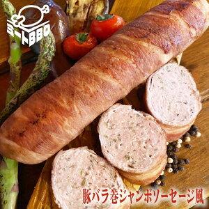 豚バラ巻きジャンボソーセージ風 約300g×4/バーベキュー BBQ キャンプ パーティー おつまみ系 冷凍 加工品