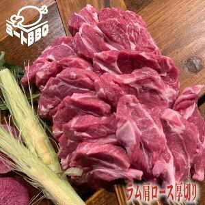ラム肩ロース厚切り 約500g×2/バーベキュー BBQ キャンプ パーティー 焼肉 ラム肉 羊肉 冷凍 カット肉