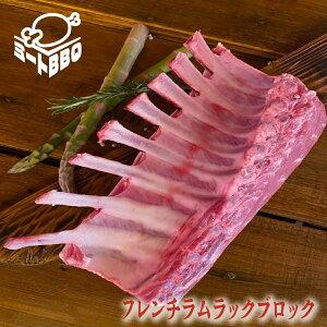 フレンチラムラックブロック 約1kg/バーベキュー BBQ キャンプ パーティー 焼肉 骨付き ラム肉 ラムフレンチ やきにく らむ肉 オーストラリア産 ブロック 冷凍