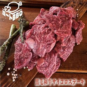 黒毛和牛サイコロステーキ 約500g×2/バーベキュー BBQ キャンプ パーティー 焼肉 冷凍 牛肉 やきにく さいころすてーき 国産 厚切りカットステーキ 赤身 牛もも肉