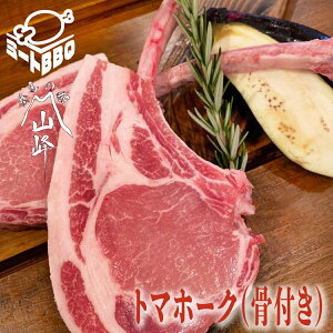 トマホーク(骨付き) 約330g×4本 約7〜8人前/豚肉のトマホークです! 山峰豚 キャンプ バーベキュー BBQ 骨付き肉 豚ロース 冷凍 豚肉 国産 ジューシー 肉厚