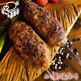 ハーブ豚つくねプレート 約500g×2/アメリカ産 バーベキュー BBQ キャンプ パーティー 加工品 冷凍 焼くだけ  つくね スープ 豚ひき肉 豚挽肉 ハーブ入り 味付け 豚肉